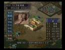 【PS2 三国志Ⅸ】劉備でプレイ part18