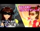 新番組!!!「アイドルマスター ウルトラマンレオ」