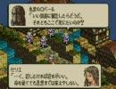 【タクティクスオウガ】暗黒すぎる騎士団 part.5