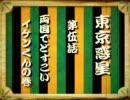 東京惑星プラネトキオ - 第五話