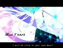 【初音ミク】 blue tears 【オリジナル】