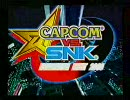 DC版CAPCOM VS SNK PV