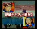 DC版 超鋼戦紀キカイオー PV