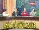 政治討論番組で暴行事件@台湾