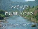 【ニコニコ動画】ちょっとママチャリで白川郷と日本海行ってきた。1日目を解析してみた