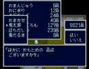 新桃太郎伝説 低レベル攻略その40