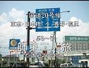 【ニコニコ動画】国道20号線 ぶら~り 師弟二人旅 その⑤ 国道20号終点を解析してみた