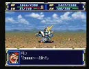 スーパーロボット大戦F 絶対ノーリセット攻略 第9話2/2 thumbnail