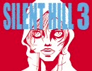 ギャラクシー実況「サイレントヒル3」018 thumbnail