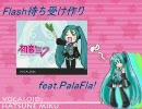 【ニコニコ動画】ParaFla!で待ち受けFlashを作る!を解析してみた