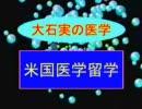 ECFMG certification in Japanese