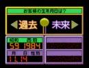 ナムコ X-DAY2