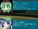 東方野球in熱スタ2007 第17話-3 (VS広島戦)
