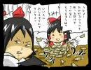 【4コマ】東方どろぬま劇場01~11 ファイブオブアカインド裏 thumbnail