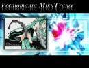 【初音ミク他】 Vocalomania MikuTrance 【トランスメドレー】 thumbnail