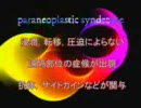 paraneoplastic syndrome in Japanese
