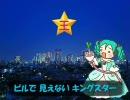 オレ様キング バラード(初音ミクオリジナル曲) thumbnail