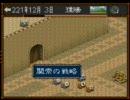 【三国志4】三國志Ⅳで中国征服してみる その37