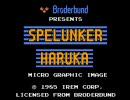 アイドルマスター スペランカー・ハルカ