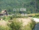 ちょっとママチャリで白川郷と日本海行ってきた。白川郷編