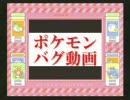 ポケモン 赤 裏技 バグ動画