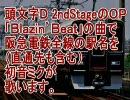 初音ミクが頭文字D2ndStageのOPで阪急電鉄の駅名を歌いました。