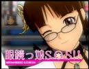 【ニコニコ動画】【Voc@loidM@ster祭り遅刻】 キュンキュンメガネで眼鏡っ娘SOS!!を解析してみた