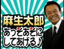 【ニコニコ動画】【麻生太郎】あっそあそにしてあげる♪【してやんよ】を解析してみた