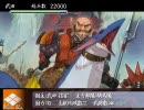 SengokuRanseAllCharacters Part08 武田編