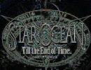 【作業用BGM】StarOcean3 -So Alone, Be Sorrow - Piano Ver.-