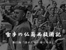 【HoI2×アイマス】雪歩の仏蘭西救国記 第05話
