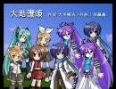 【ボーカロイド合唱団】 大地讃頌 【混声4部】 thumbnail