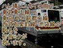 初音ミクがハレ晴レユカイの曲で東上線・副都心線・西武線の駅名歌った