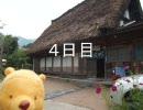 【ニコニコ動画】ちょっとママチャリで白川郷と日本海行ってきた。4日目を解析してみた