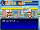 【TAKE2】パワポケ1・2 極亜久高校編 TAP Part1 thumbnail