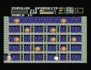 MSX版魔城伝説2ガリウスの迷宮 守鍵奴実験