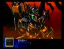 スーパーロボット大戦Z~ガンレオン追加武裝