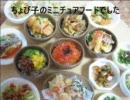 ちょび子のミニチュアフード thumbnail