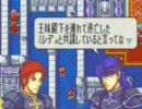 【実況プレイ】ファイアーエムブレム 封印の剣ハード 16章part1