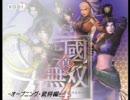 【ゲームBGM】真・三國無双4 ~其の四~