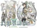 幻想水滸伝3・BGM1