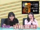今井麻美 又吉愛TnsyoNewsNetwork 2回目