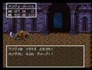 ドラクエ3 魔法使いの旅の4