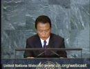 08年09月25日国連にて首相一般討論演説 thumbnail
