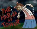 THE タワーはるか 「蒼い鳥」