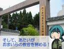 【ニコトラベル】ニコニコ戦国巡礼ツアー関ヶ原 膳篇【森之宮先生】