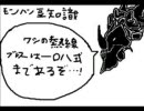 MHP2nd グラビモス戦を録音してみた~村黒グラビ半ガチバトル~