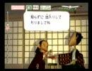 PS2 しばいみちプレイ映像