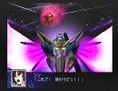 スーパーロボット大戦Z デスティニーガンダム 戦闘シーン thumbnail