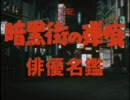 暗黒街の弾痕 俳優名鑑